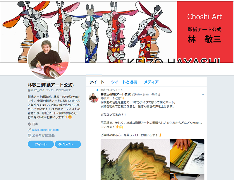 Keizo Hayashi   彫紙アート創始...